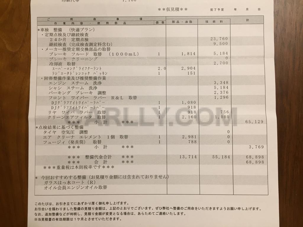 プリウスの車検費用の見積り書(正規ディーラー)