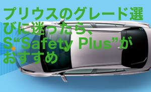 """新型プリウスのグレード選びで迷っている方必見!特別仕様車 S""""Safety Plus""""はお買い得?"""