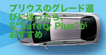 """プリウスのS""""Safety Plus"""
