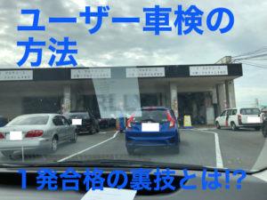 車検 ユーザー