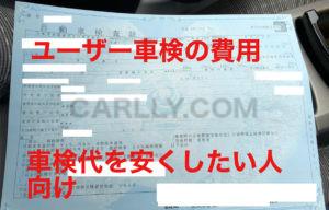 ユーザー車検の費用