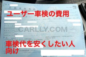 ユーザー車検の費用 – とにかく車検を「安く」したい方必見!