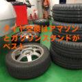 タイヤ交換 アマゾン