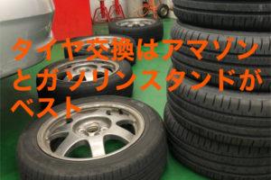 タイヤ交換はアマゾンで購入して、ガソリンスタンドに持ち込みが一番安い!①