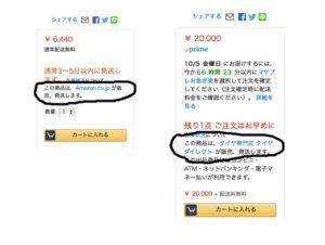 アマゾン タイヤ注文画面