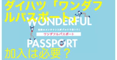 ダイハツ ワンダフルパスポート
