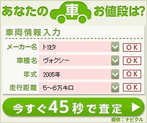 ナビクル車査定